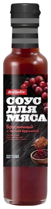 Соус Костровок Брусничный, 250 мл