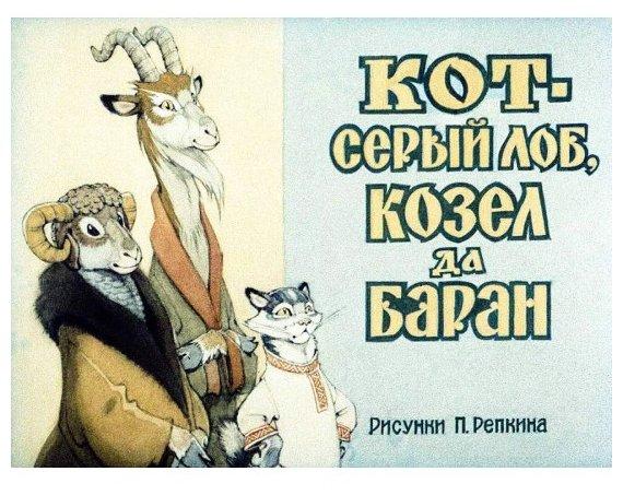 Диафильм Студия Диафильм Кот Серый лоб, козел да баран