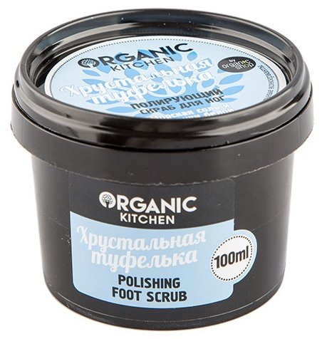 Organic Shop Скраб для ног Organic kitchen Хрустальная туфелька