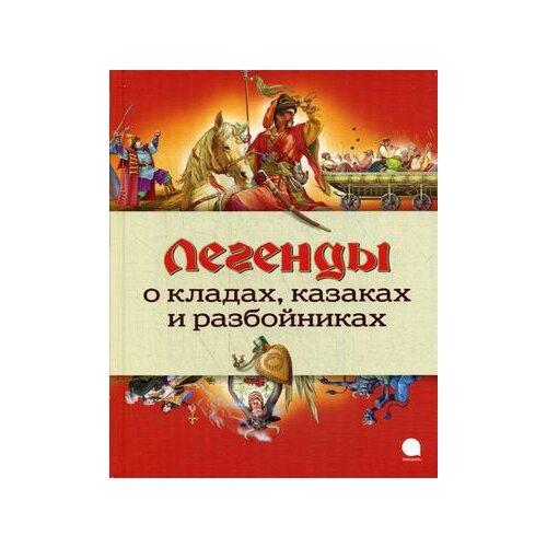 Фото - Легенды о кладах, казаках и разбойниках легенды о кладах казаках и разбойниках