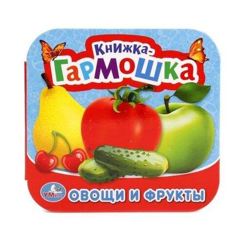 Дружинина М. Овощи и фруктыКниги для малышей<br>