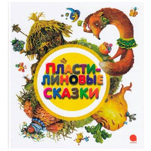 Купить Пластилиновые сказки, Акварель, Детская художественная литература