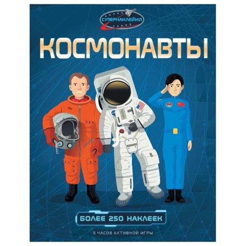 Купить Книжка с наклейками Супернаклейки. Космонавты , Machaon, Книжки с наклейками