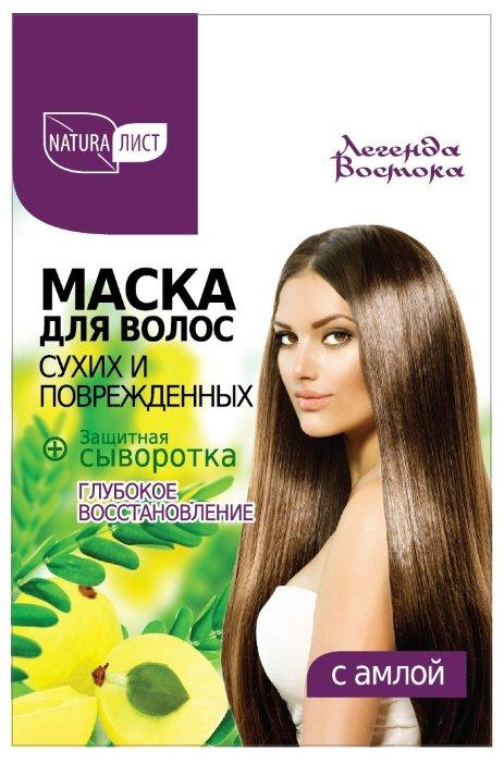 Naturaлист Легенда Востока Маска для сухих и поврежденных волос «Глубокое восстановление» с амлой + Защитная сыворотка