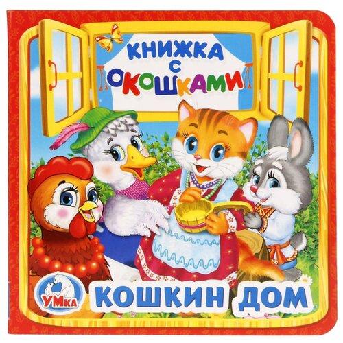Кошкин дом кошкин дом по слогам малышам