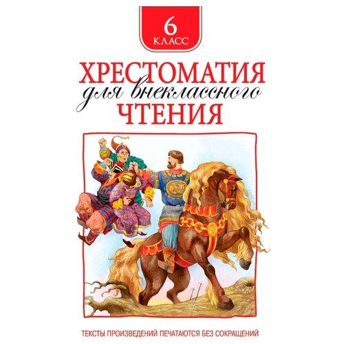 Купить Хрестоматия для внеклассного чтения. 6 класс, РОСМЭН, Детская художественная литература