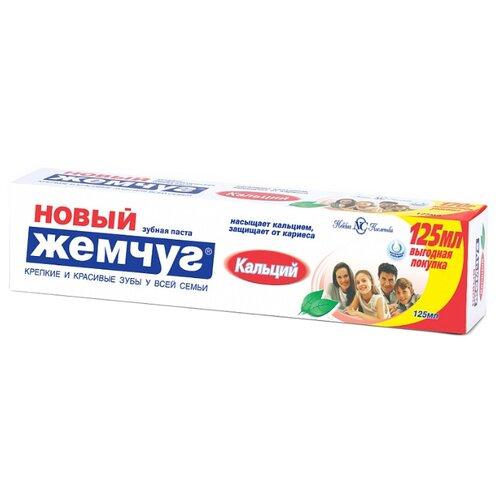 Зубная паста Новый Жемчуг Кальций, 125 мл детская зубная паста silca putzi кальций 50 мл