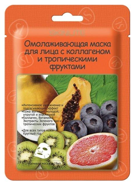 Skinlite омолаживающая маска для лица с коллагеном и тропическими фруктами