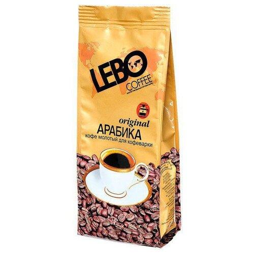 Кофе молотый LEBO ORIGINAL для кофеварки 200 гМолотый кофе<br>