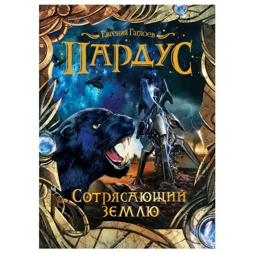 Гаглоев Е. Пардус - 4. Сотрясающий землюДетская художественная литература<br>