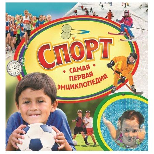 Котятова Н. Самая первая энциклопедия. Спорт