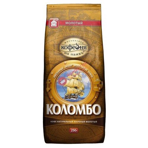 цена Кофе молотый Московская кофейня на паяхъ Коломбо, 250 г онлайн в 2017 году