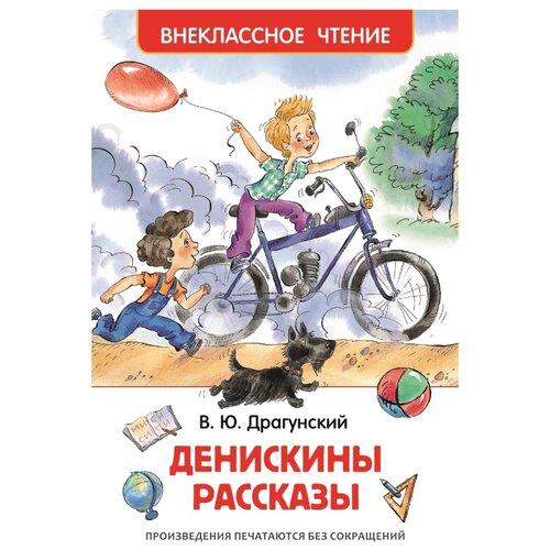 Купить Драгунский В.Ю. Внеклассное чтение. Денискины рассказы , РОСМЭН, Детская художественная литература