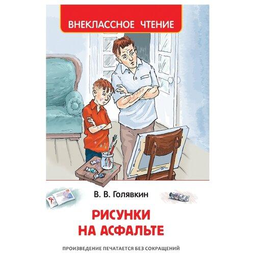 """Голявкин В.В. """"Рисунки на асфальте"""""""