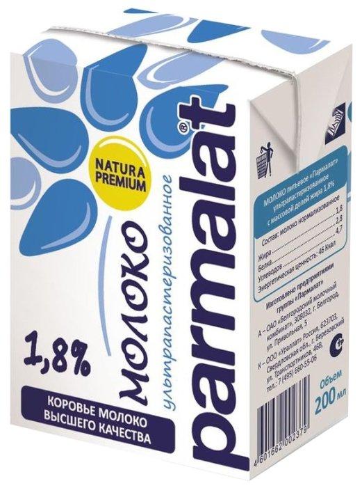 Молоко Parmalat Natura Premium ультрапастеризованное 1.8%, 200 мл