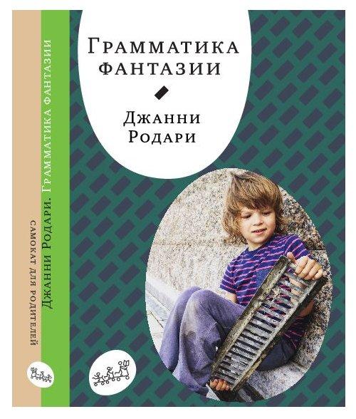 """Родари Дж. """"Грамматика фантазии (4-е издание)"""""""