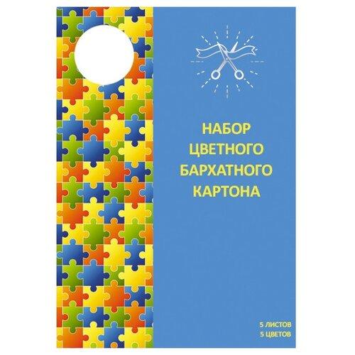 Купить Цветной картон бархатный Paper Art Разноцветные пазлы Канц-Эксмо, 20x28 см, 5 л., 5 цв., Цветная бумага и картон
