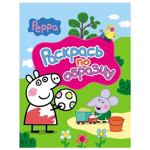 Купить РОСМЭН Раскраска Свинка Пеппа. Раскрась по образцу (розовая), Раскраски