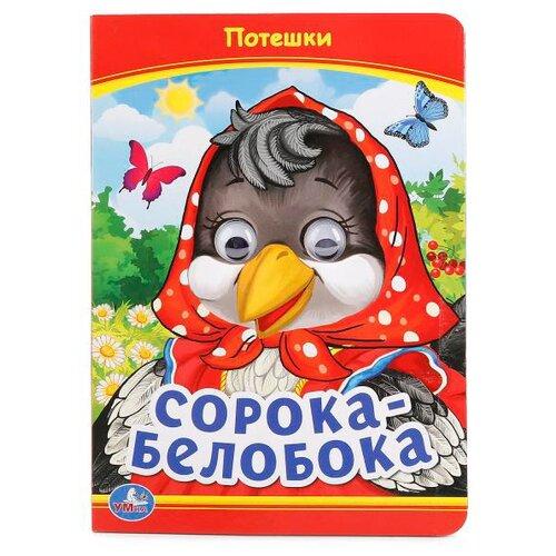 Купить Сорока-белобока, Умка, Книги для малышей
