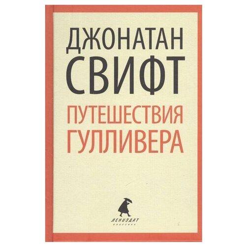 Купить Свифт Д. Лениздат-классика. Путешествия Гулливера , Детская художественная литература