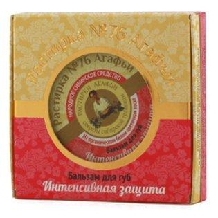 Рецепты бабушки Агафьи Бальзам для губ Интенсивная защита