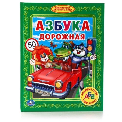 Азбука дорожная. Библиотека детского садаУчебные пособия<br>