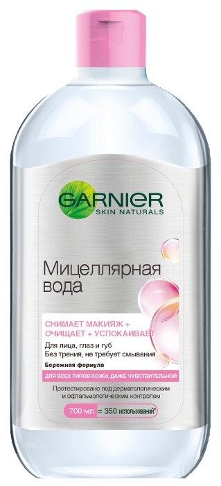 GARNIER мицеллярная вода 3 в 1