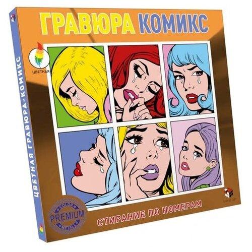 Купить Гравюра Smart Gift Комикс (978-590607-9-756) цветная основа, Гравюры