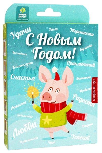 Набор для выращивания Happy Plant Живая открытка С Новым годом! (Свинка)
