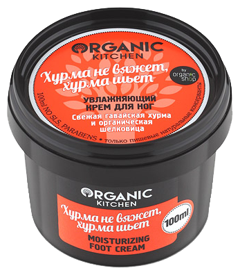 Organic Shop Крем для ног Organic Kitchen Хурма не вяжет, хурма шьет
