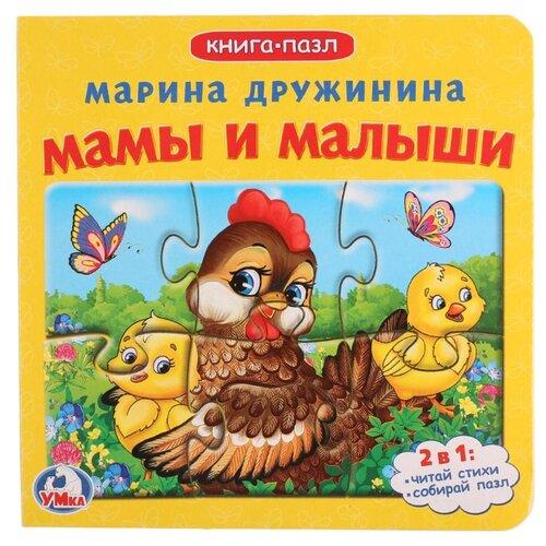 Умка Книга-пазл. Мамы и малыши (6 пазлов) умка книга пазл три поросенка 6 пазлов