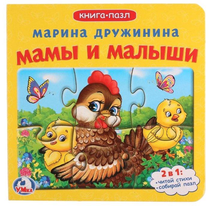 Умка Книга-пазл. Мама для Мамонтёнка (6 пазлов)