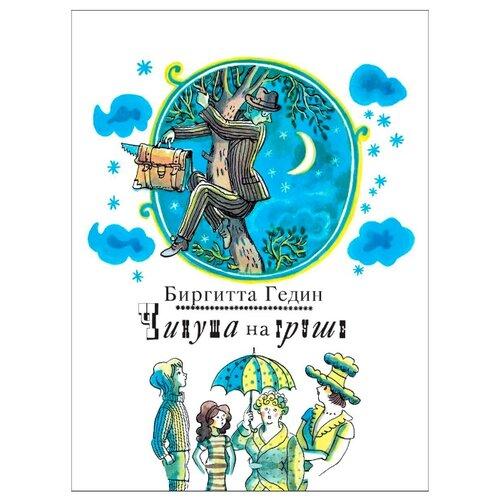 Купить Гедин Б. Чинуша на груши , РОСМЭН, Детская художественная литература