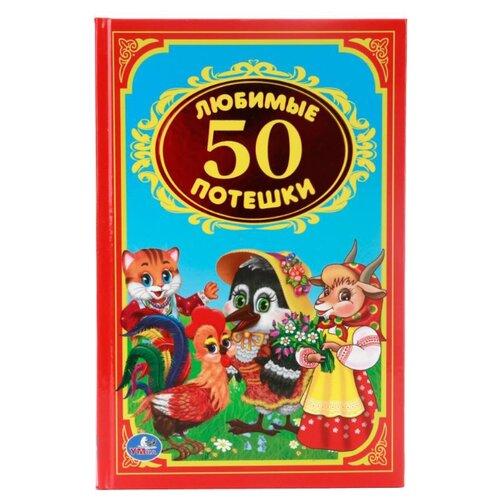 Купить Козырь А. Детская классика. 50 любимых потешек , Умка, Книги для малышей