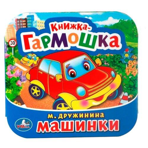 Купить Дружинина М. Машинки , Умка, Книги для малышей