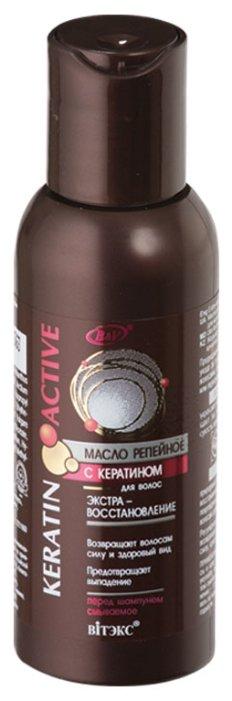 Витэкс Keratin Active Масло репейное с кератином для волос