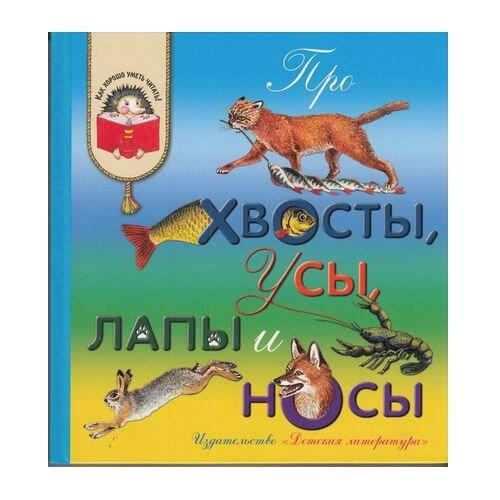 Мамин-Сибиряк Д. Про хвосты, усы, лапы и носыДетская художественная литература<br>