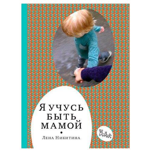 Купить Никитина Л. Я учусь быть мамой , Самокат, Книги для родителей