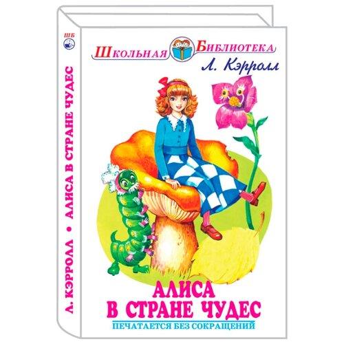 Купить Кэрролл Л. Алиса в стране чудес , Искатель, Детская художественная литература