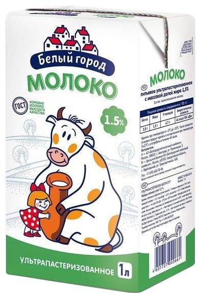 Молоко Белый город ультрапастеризованное 1.5%, 1 л