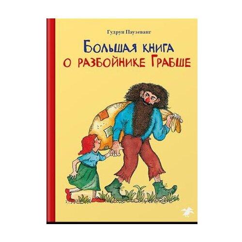 """Паузеванг Г. """"Большая книга о разбойнике Грабше"""""""