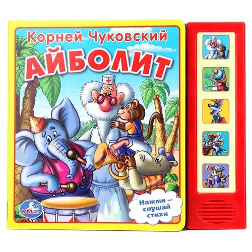 Купить Корней Чуковский Стихи для малышей. Айболит , Умка, Детская художественная литература
