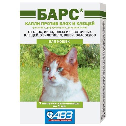 Барс (АВЗ) капли от блох и клещей инсектоакарицидные для кошек и котят ошейник для кошек beaphar от блох и клещей 35см