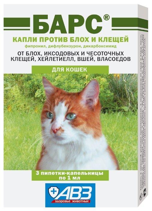 Средства от блох и клещей для кошек и собак Агроветзащита АВЗ барс Капли против блох и клещей для кошек, 3 дозы (фипронил, дифлубензурон, дикабоксимид)