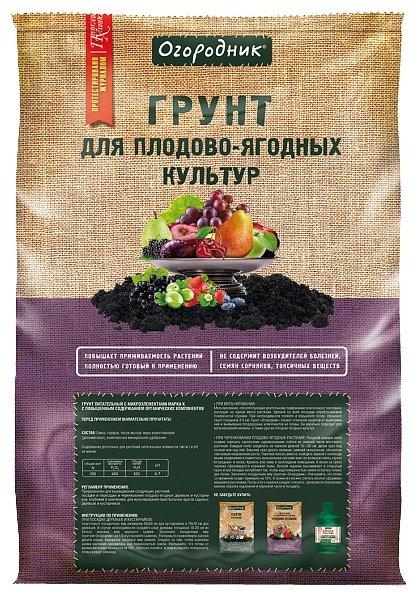 Грунт Огородник® для плодово-ягодных растений 60 л.