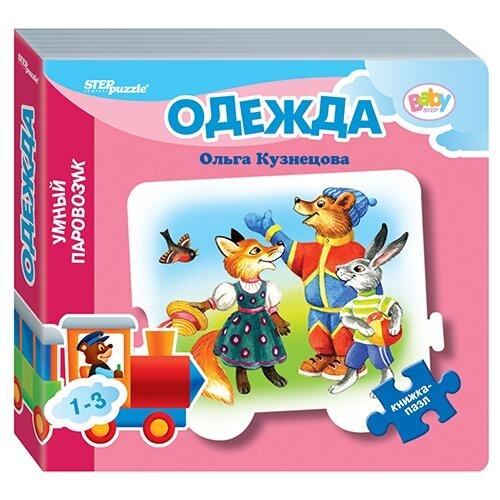 Купить Step puzzle Книжка-игрушка Умный Паровозик. Одежда (стихи), Книжки-игрушки