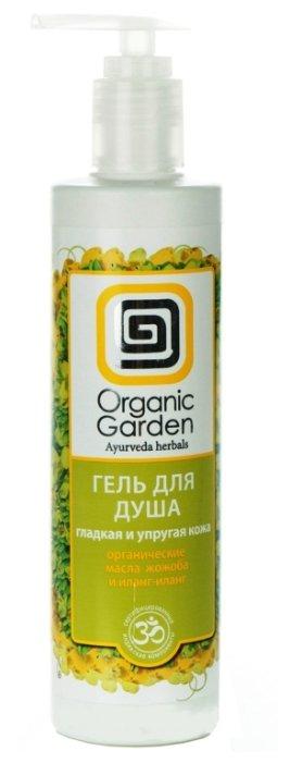Гель для душа Organic Garden Гладкая и упругая кожа