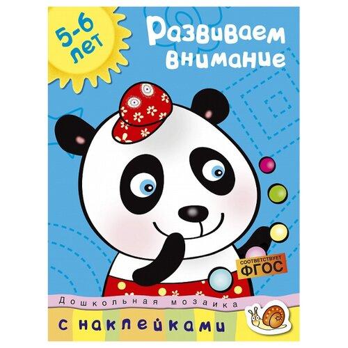 Купить Земцова О.Н. Дошкольная мозаика. Развиваем внимание (5-6 лет) , Machaon, Учебные пособия