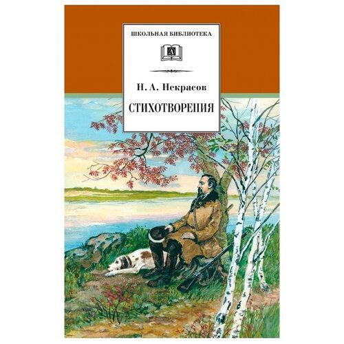 Купить Некрасов Н. А. Стихотворения , Детская литература, Детская художественная литература