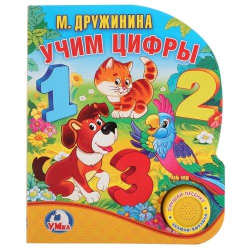 Зайцева Ю. 1 кнопка с песенкой. Учим цифры , Умка, Книги для малышей  - купить со скидкой